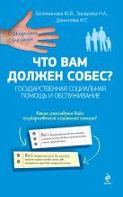 Белянинова Ю.В., Захарова Н.А., Данилова М.Г - Что вам должен собес? Государственная социальная помощь и обслуживание' обложка книги
