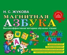 Магнитная азбука (ст. изд.)
