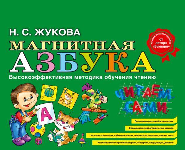 Магнитная азбука (ст. изд.) Жукова Н.С.