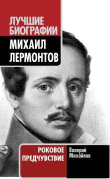 Лучшие биографии