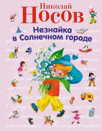 Незнайка в Солнечном городе (ил. О. Зобниной) (ст. изд.) Носов Н.Н.