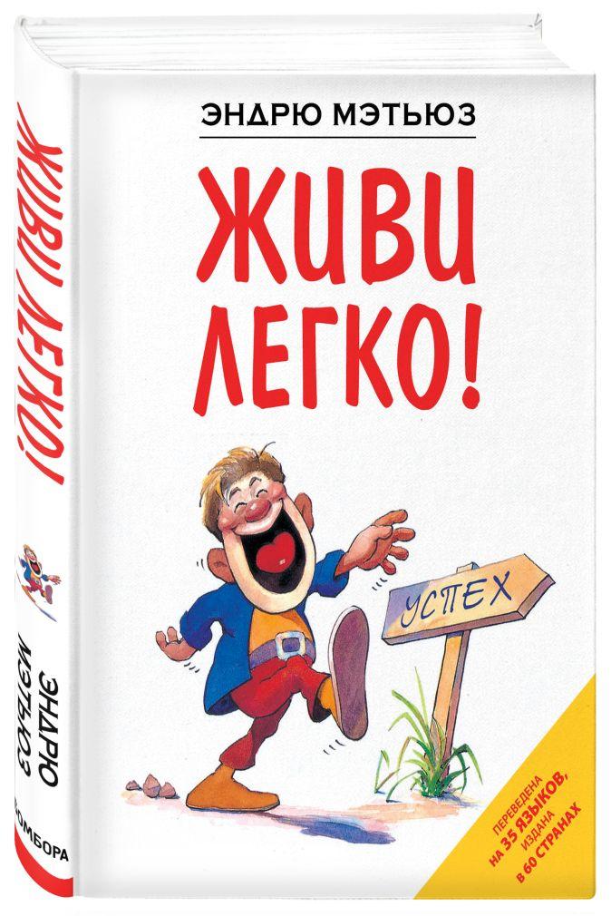 Эндрю Мэтьюз - Живи легко! обложка книги