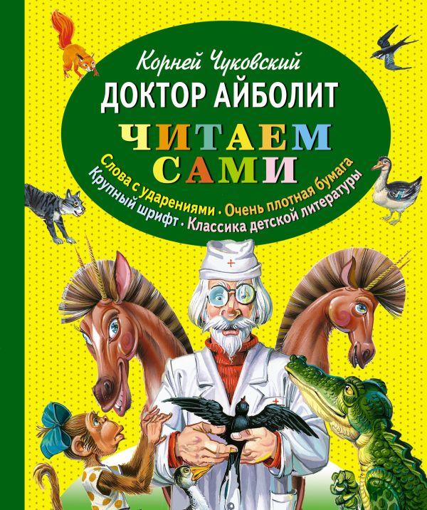 Доктор Айболит (ст.кор) Чуковский К.И.