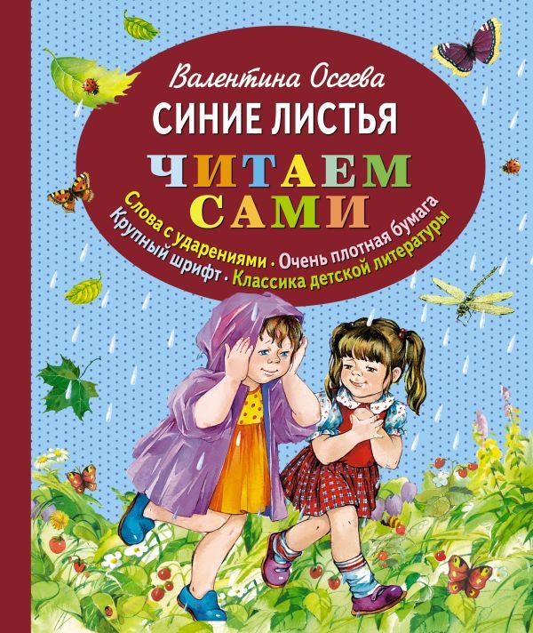 Синие листья (ст.кор) Осеева В.А.