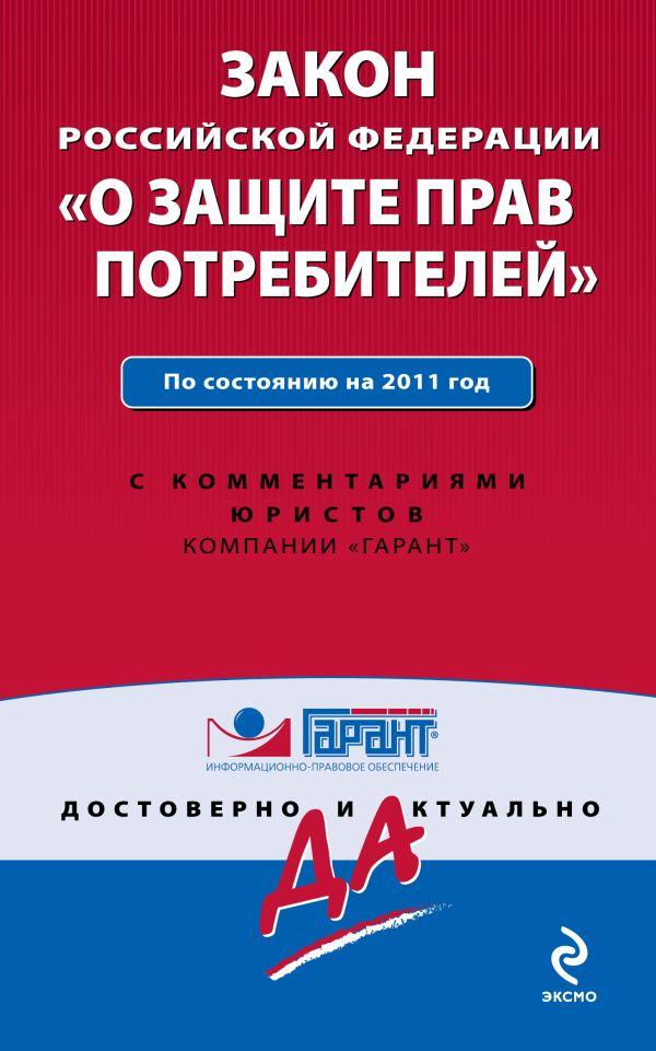 """Закон Российской Федерации """"О защите прав потребителей"""". По состоянию на 2011 год. С комментариями юристов"""