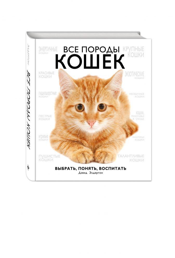 Дэвид Элдертон - Все породы кошек обложка книги