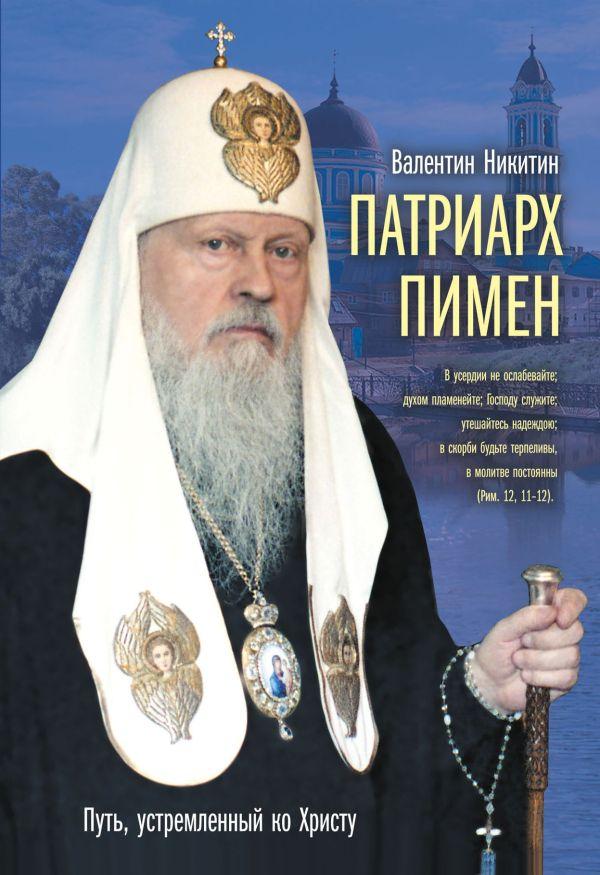 Патриарх Пимен: Путь, устремленный ко Христу Никитин В.А.