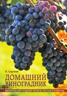 Сергеев Н.Г. - Домашний виноградник' обложка книги