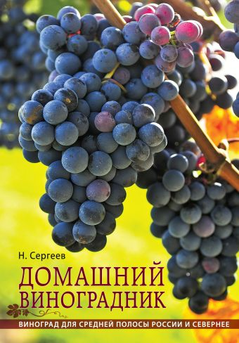 Домашний виноградник Сергеев Н.Г.