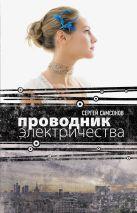 Самсонов С. - Проводник электричества' обложка книги