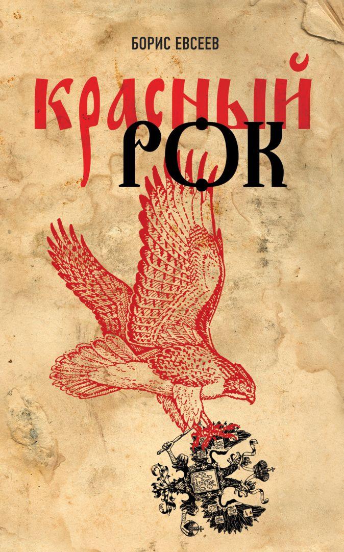 Красный рок Евсеев Б.Т.