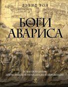 Рол Д. - Боги Авариса' обложка книги