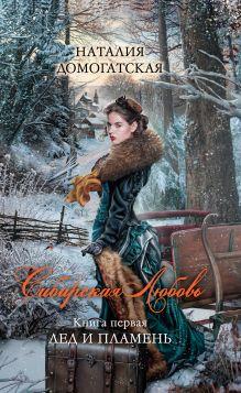Сибирская любовь. Книга первая. Лед и пламень