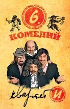 Квартет И - Шесть комедий' обложка книги