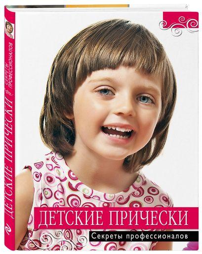 Детские прически. Секреты профессионалов - фото 1