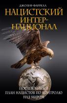 Фаррелл Д. - Нацистский интернационал' обложка книги