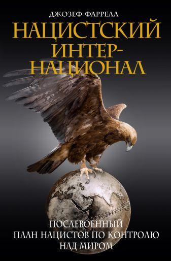 Фаррелл Д. - Нацистский интернационал обложка книги