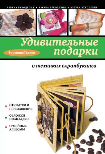 Оригинальные подарки в техниках скрапбукинга Воронина Г.А.