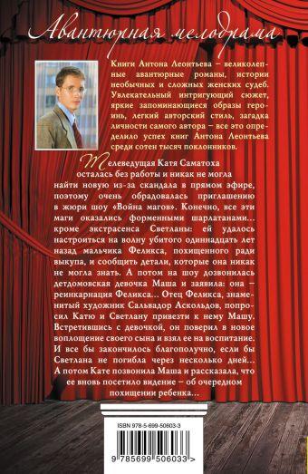 Интервью с магом Леонтьев А.В.