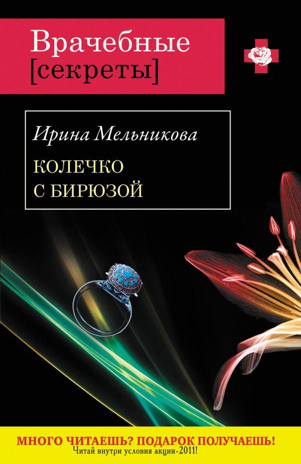 Колечко с бирюзой Мельникова И.А.