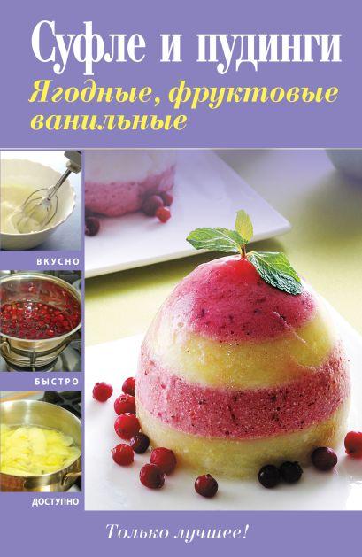 Суфле и пудинги. Ягодные, фруктовые, ванильные - фото 1