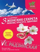 Радзинская Е.В. - 3 главных женских секрета' обложка книги