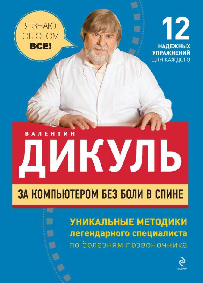 В.И. Дикуль - За компьютером без боли в спине обложка книги