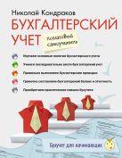 Кондраков Н.П. - Бухгалтерский учет: пошаговый самоучитель' обложка книги