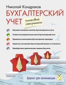 Бухучет для начинающих (обложка)