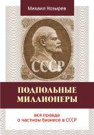 Козырев М. - Подпольные миллионеры: вся правда о частном бизнесе в СССР' обложка книги