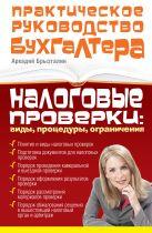 Брызгалин А.В. - Налоговые проверки: виды, процедуры, ограничения' обложка книги