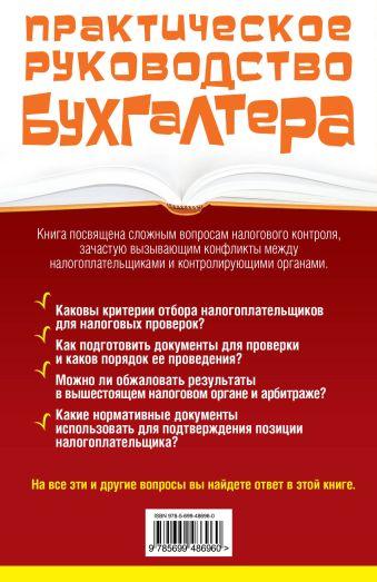 Налоговые проверки: виды, процедуры, ограничения Брызгалин А.В.