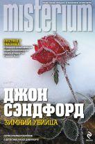 Сэндфорд Д. - Зимний убийца' обложка книги