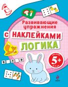 Голицына Е.Б. - 5+ Логика (с наклейками). Развивающие упражнения' обложка книги