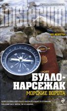 Буало-Нарсежак - Морские ворота' обложка книги
