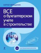 Верещагин С.А. - Все о бухгалтерском учете в строительстве' обложка книги