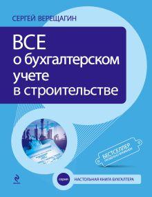 Настольная книга бухгалтера (обложка)