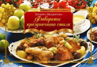 Фавориты праздничного стола Меджитова Э.Д.