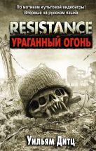 Дитц У. - Resistance. Ураганный огонь' обложка книги