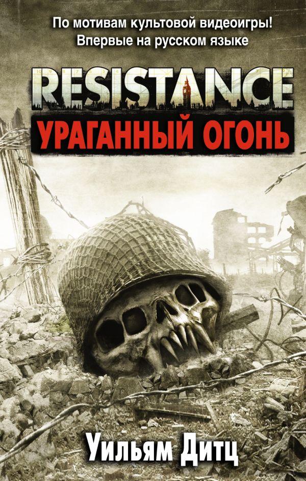 Resistance. Ураганный огонь Дитц У.