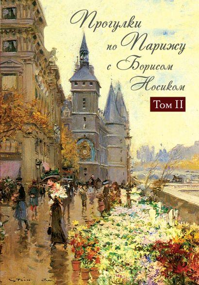 Прогулки по Парижу с Борисом Носиком. Т. 2: Правый берег - фото 1