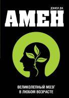 Амен Д.Дж. - Великолепный мозг в любом возрасте' обложка книги