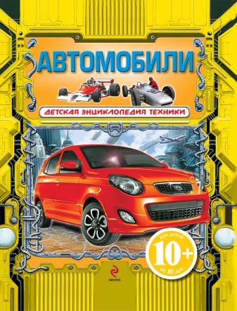 Бакурский В.А. - 10+ Автомобили обложка книги