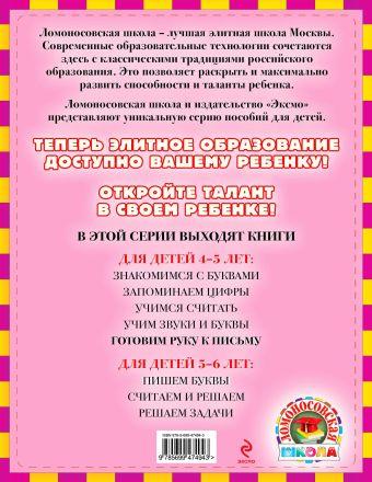 Готовим руку к письму: для детей 4-5 лет Егупова В.А.