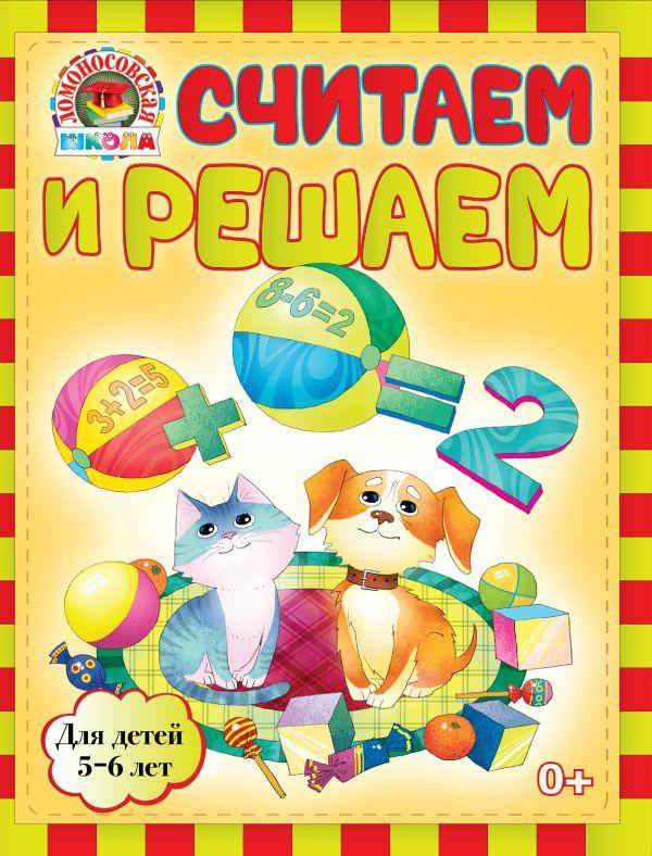 Считаем и решаем: для детей 5-6 лет Володина Н.В.