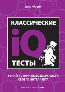 Классические IQ тесты