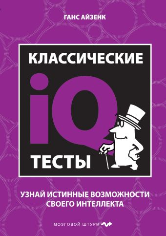 Классические IQ тесты Айзенк Г.