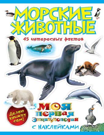Морские животные