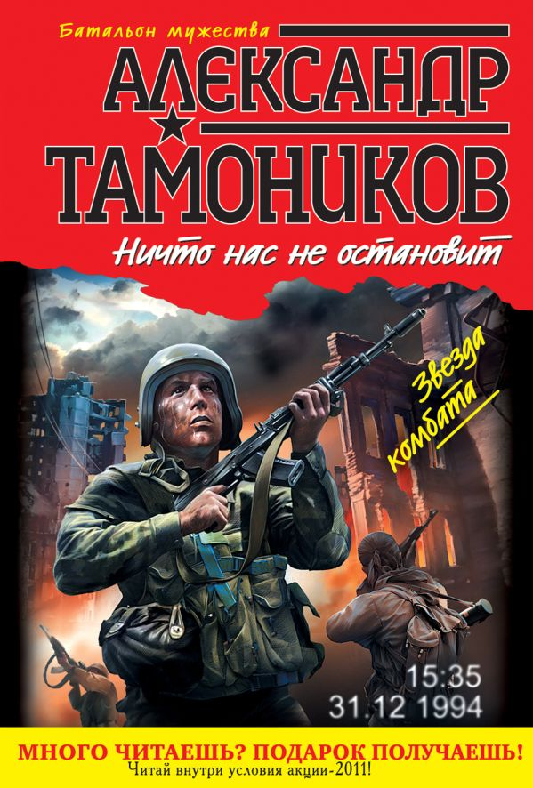 Ничто нас не остановит Тамоников А.А.