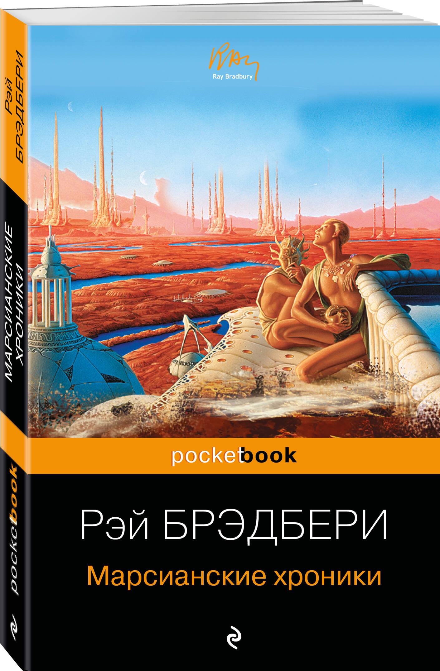 Рэй Брэдбери Марсианские хроники